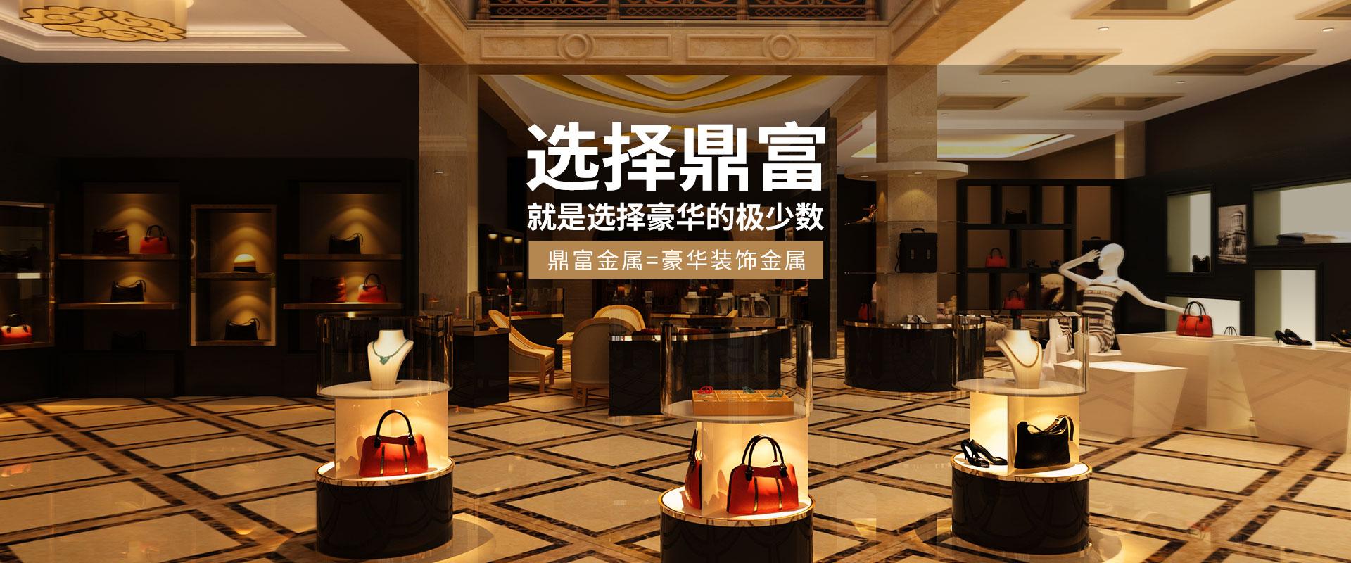 广州鼎富金属:选择鼎富,就是选择豪华的少数,鼎富金属=豪华装饰金属